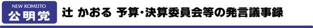 辻かおる 議会発言