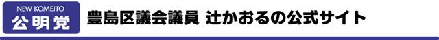 豊島区議会議員 辻かおる公式サイト